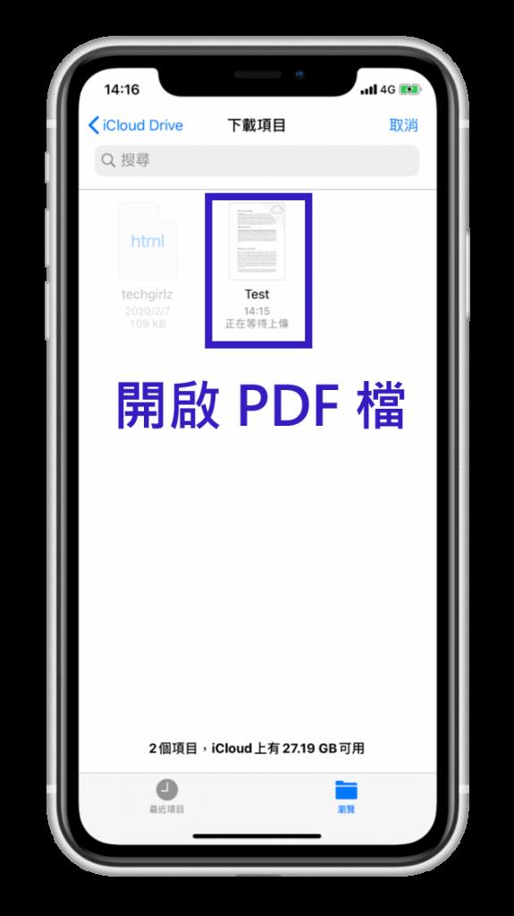 PDF 編輯 App - PDFelement - 雲端同步