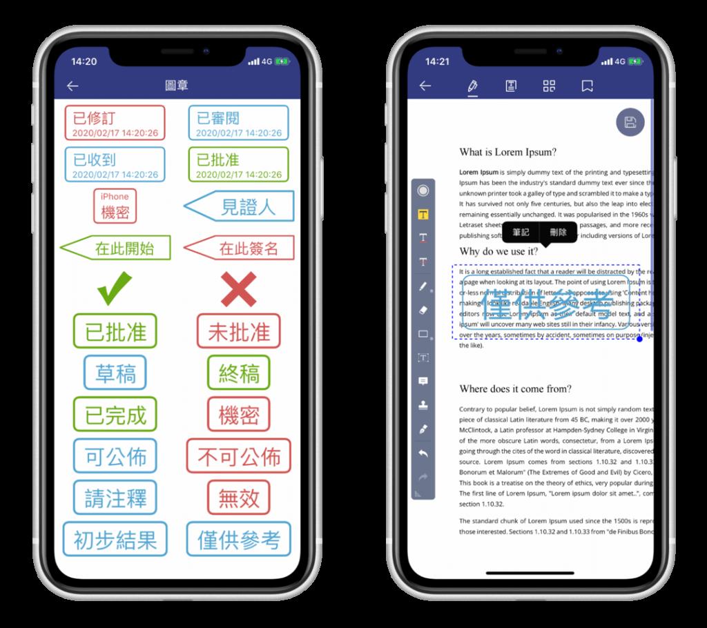 PDF 編輯 App - PDFelement - 圖章功能