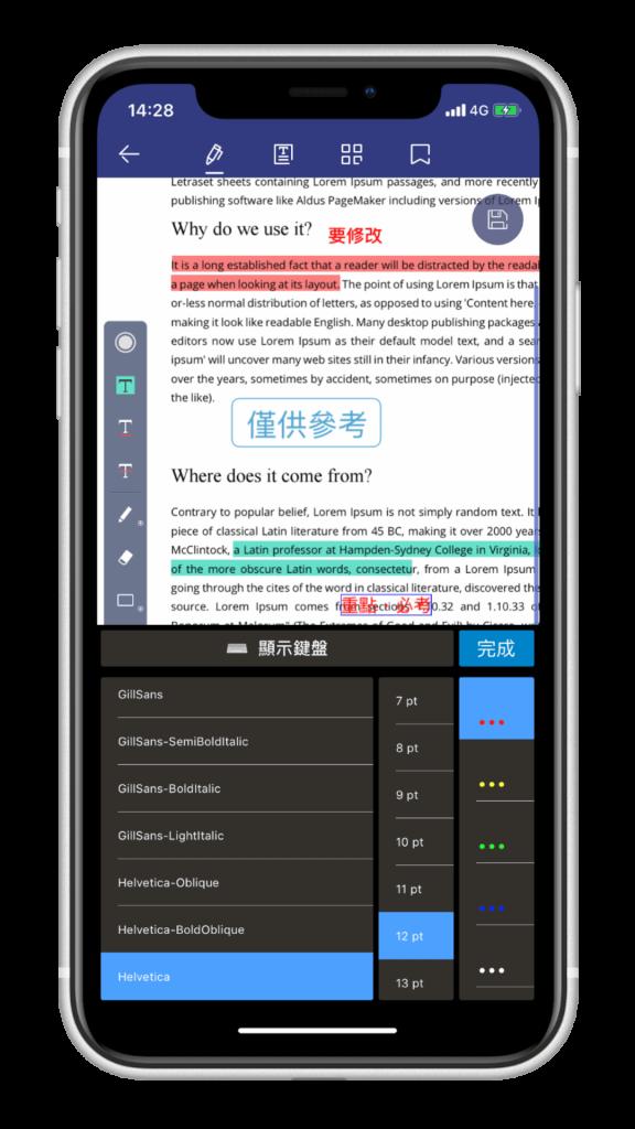 PDF 編輯 App - PDFelement - 插入文字