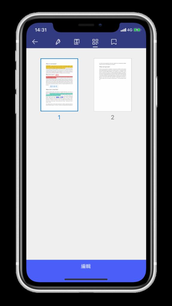 PDF 編輯 App - PDFelement - 快速跳頁