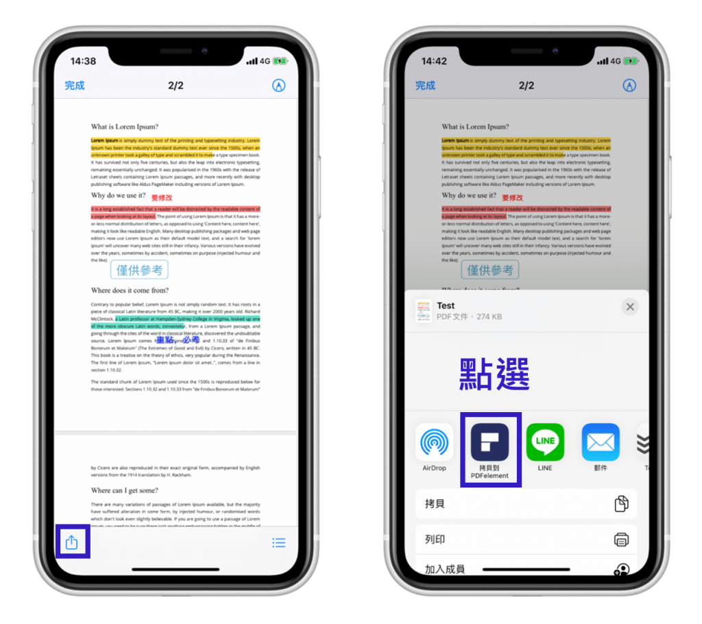 PDF 編輯 App - PDFelement - PDF 匯入