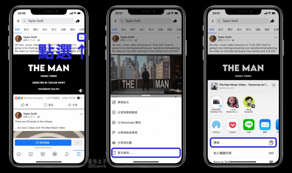 超強影片下載捷徑,下載 FB/IG/YouTube/Twitter影片(iOS 捷徑) - 下載FB照片或影片
