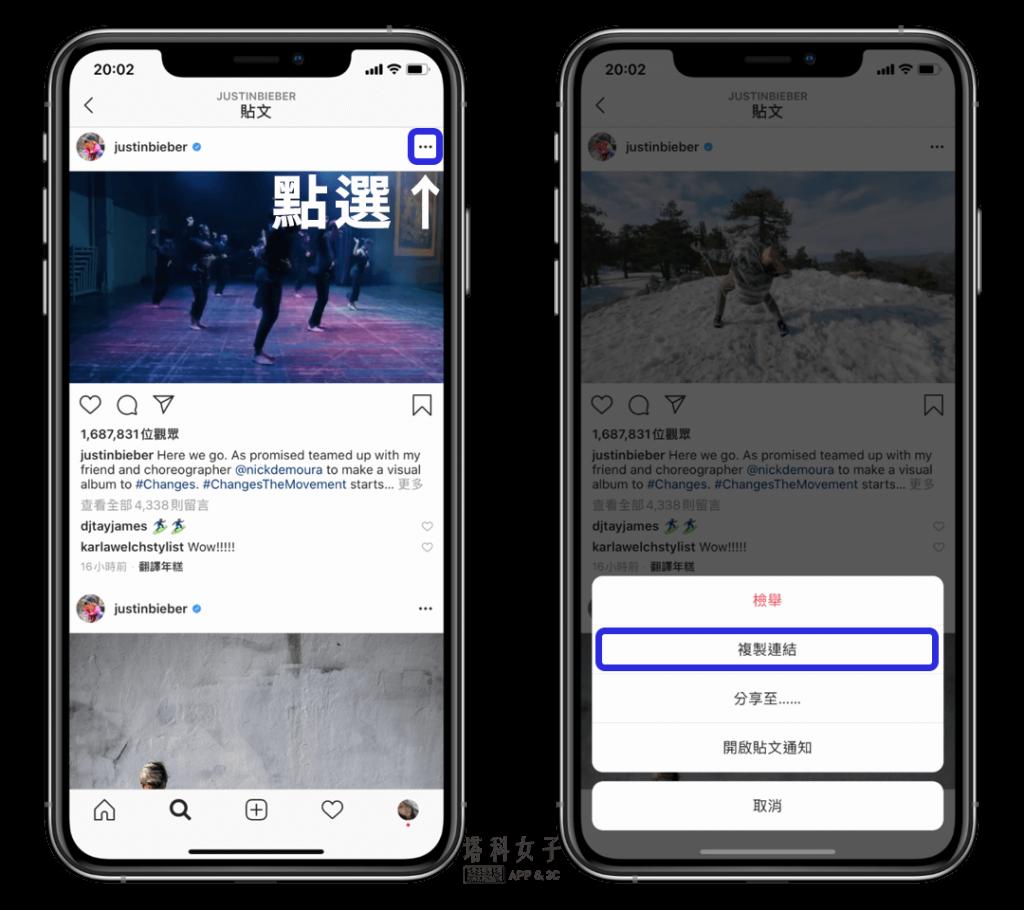 超強影片下載捷徑,下載 FB/IG/YouTube/Twitter影片(iOS 捷徑) - 複製IG連結