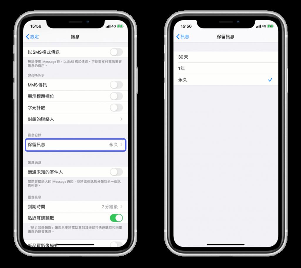 iPhone 儲存空間不足 - 清理容量 - 刪除簡訊