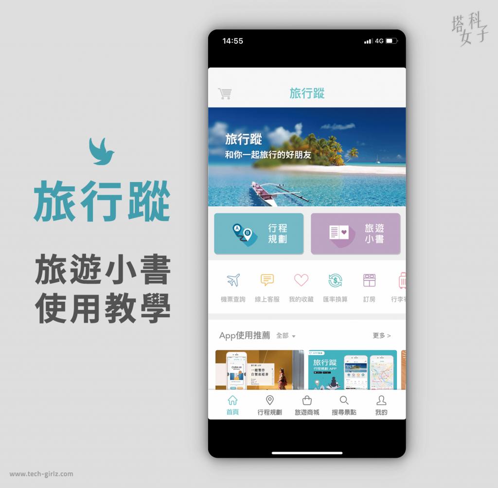 旅遊行程規劃 App - 旅行蹤,旅遊小書教學