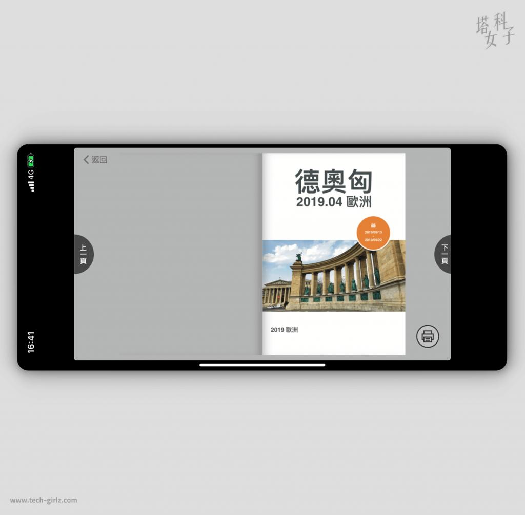 旅遊行程規劃 App - 旅行蹤 - 旅遊小書,預覽
