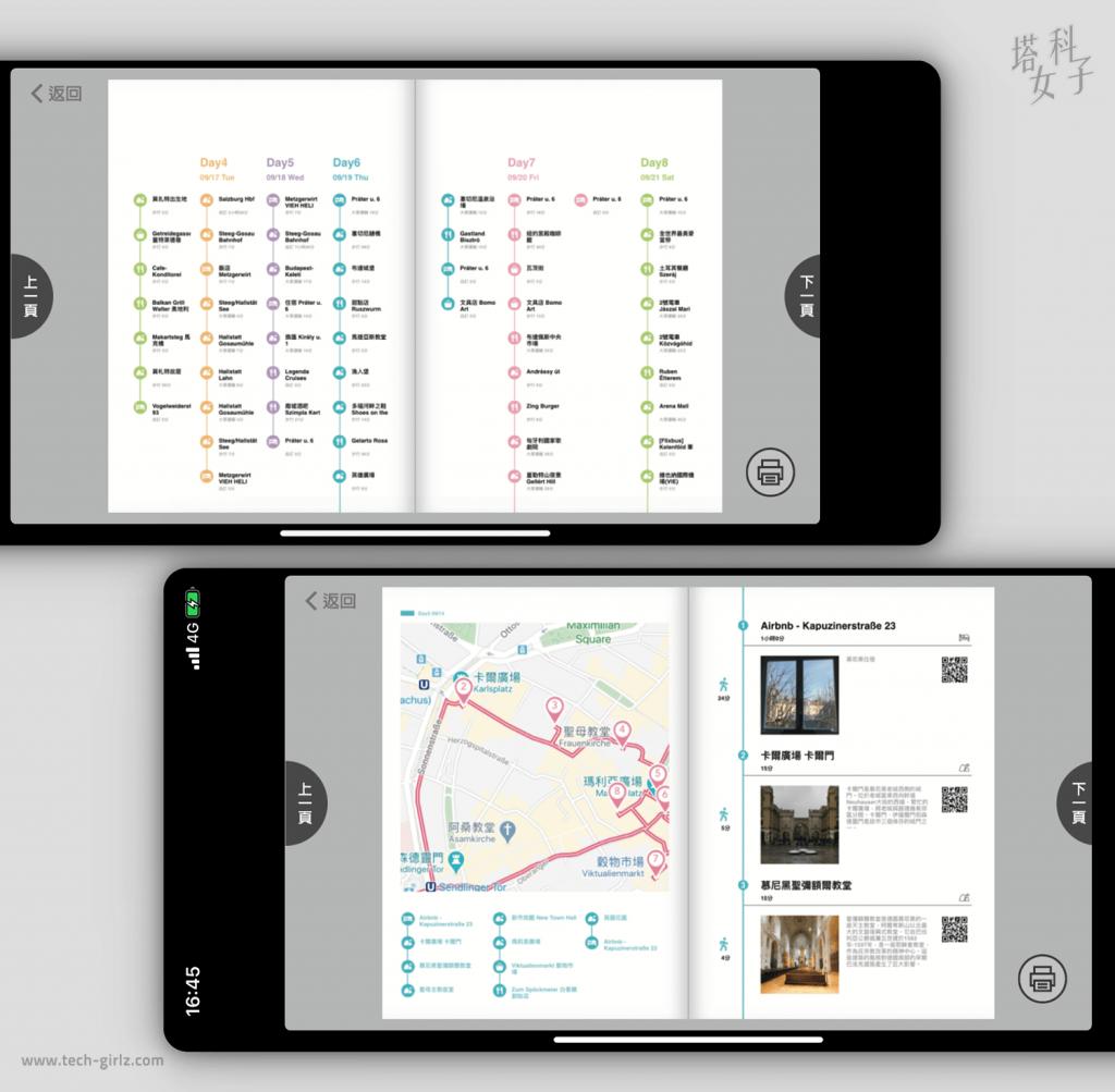 旅遊行程規劃 App - 旅行蹤 - 旅遊小書,印製 PDF