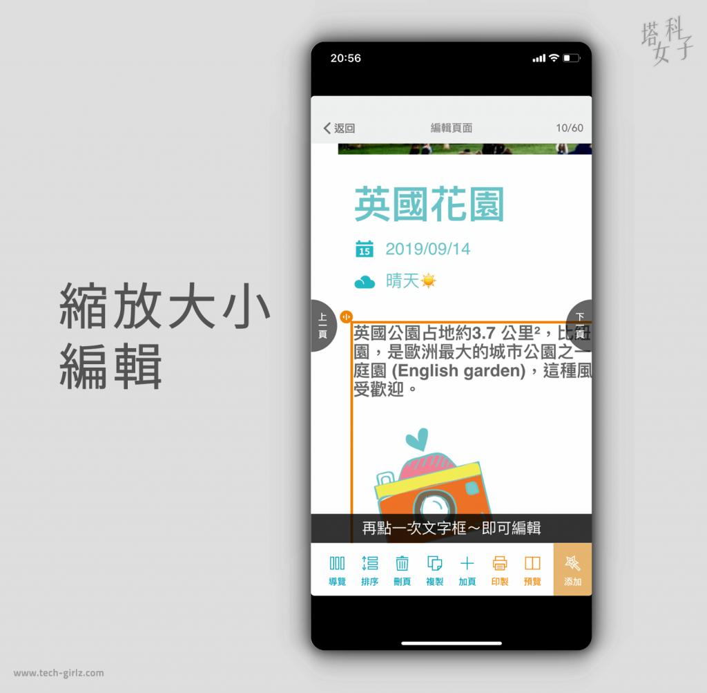 旅遊行程規劃 App - 旅行蹤 - 旅遊小書,縮放大小