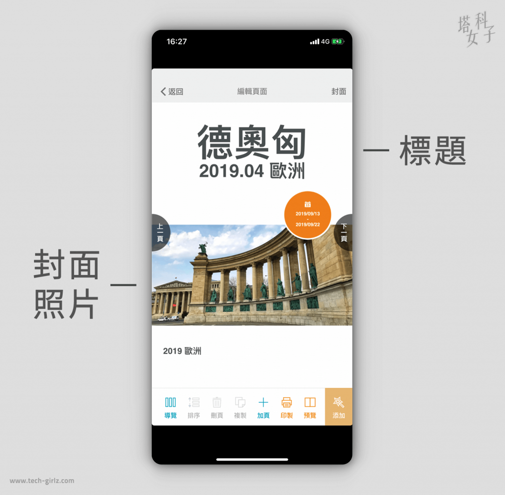 旅遊行程規劃 App - 旅行蹤,旅遊小書 - 編輯封面