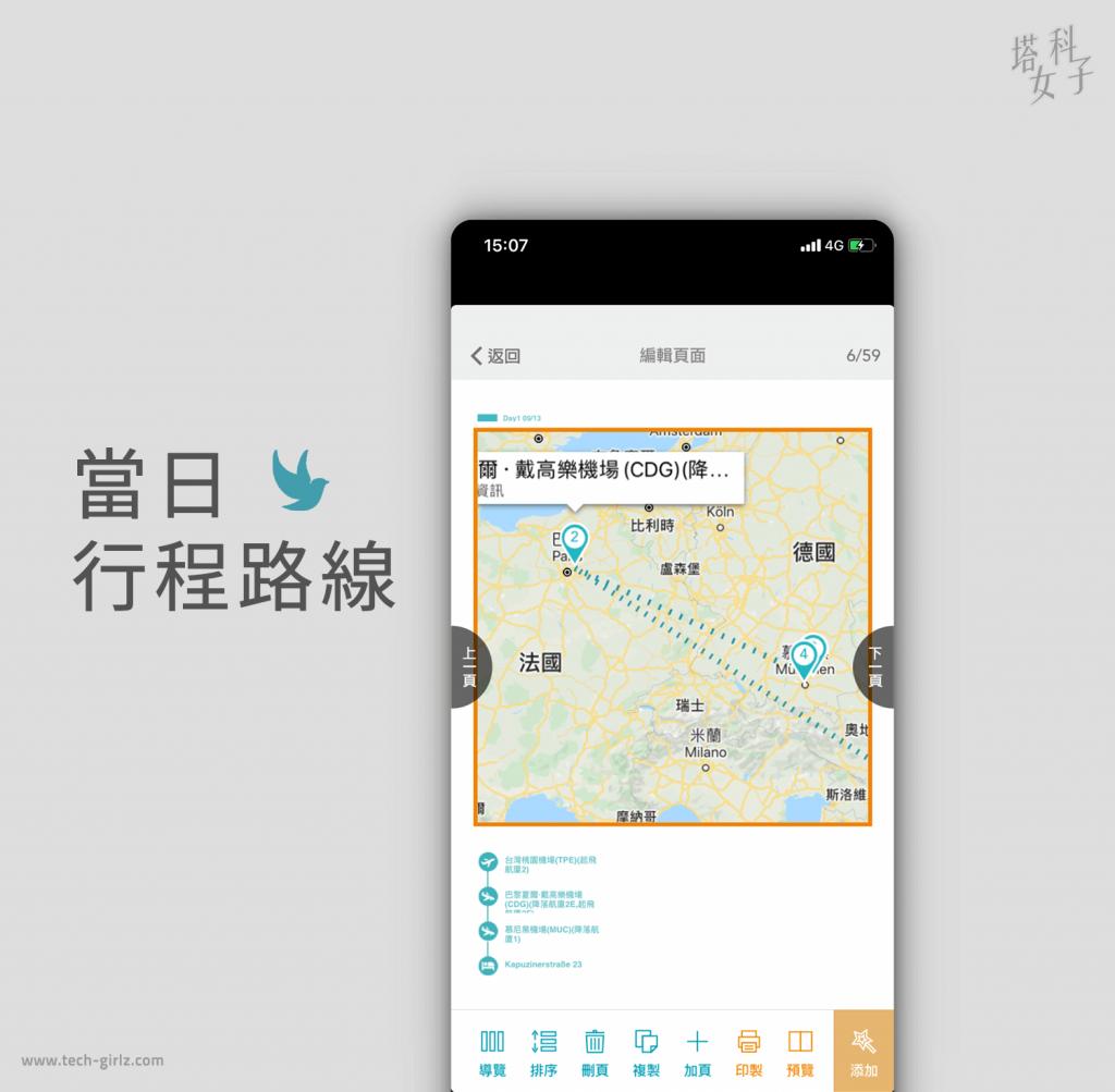 旅遊行程規劃 App - 旅行蹤,旅遊小書 - 當日行程路線