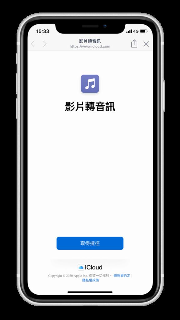 一鍵將 iPhone/iPad 影片轉 MP3、M4A 音訊 (iOS 捷徑)