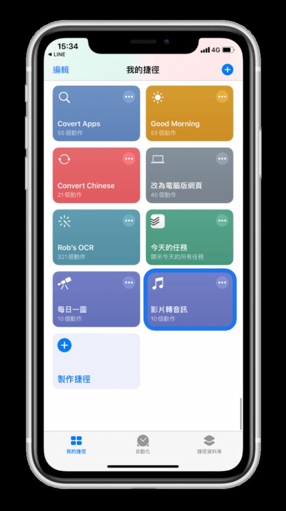 iPhone/iPad 影片轉 MP3、M4A 音訊 (iOS 捷徑) - 加入捷徑