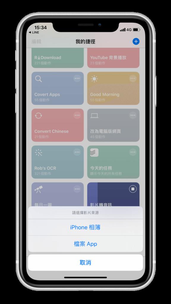 iPhone/iPad 影片轉 MP3、M4A 音訊 (iOS 捷徑) - 選擇影片來源