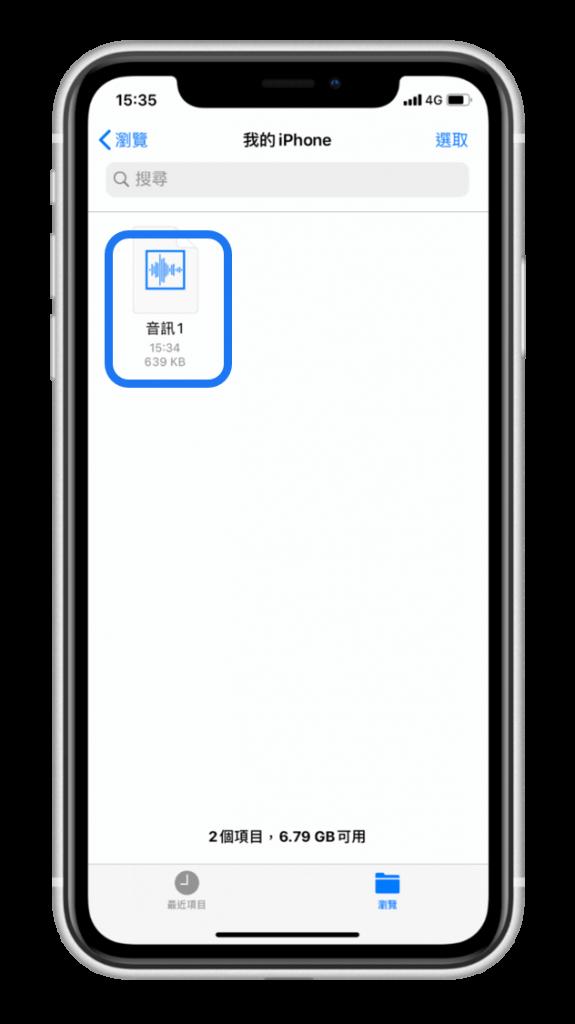 iPhone/iPad 影片轉 MP3、M4A 音訊 (iOS 捷徑) 開啟檔案APP