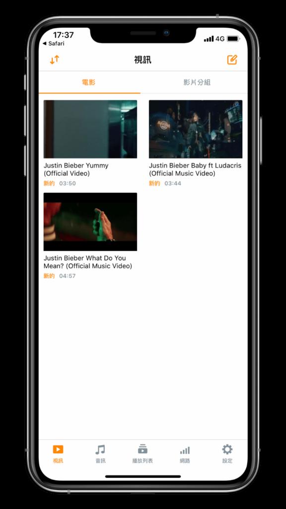 iPhone 下載多部 YouTube 影片教學 (iOS 捷徑) - VLC - 視訊