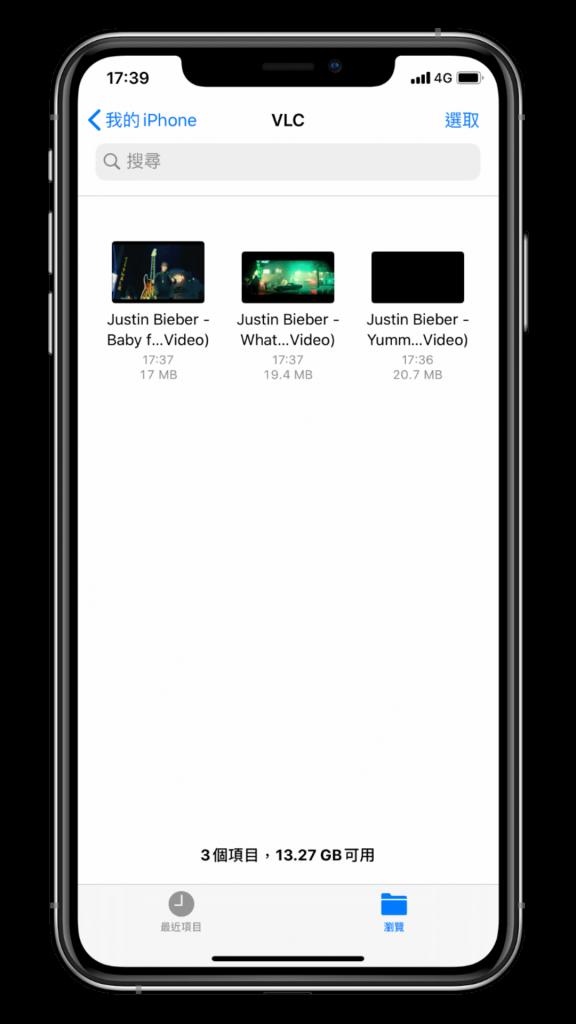 iPhone 下載多部 YouTube 影片教學 (iOS 捷徑) - 影片存放位置