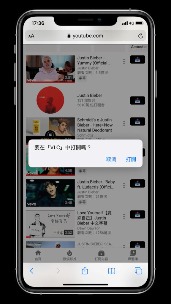iPhone 下載多部 YouTube 影片教學 (iOS 捷徑) - 打開 VLC