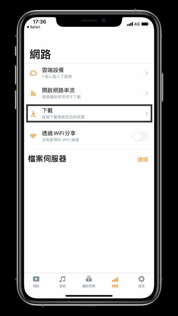 iPhone 下載多部 YouTube 影片教學 (iOS 捷徑) - 打開 VLC - 下載