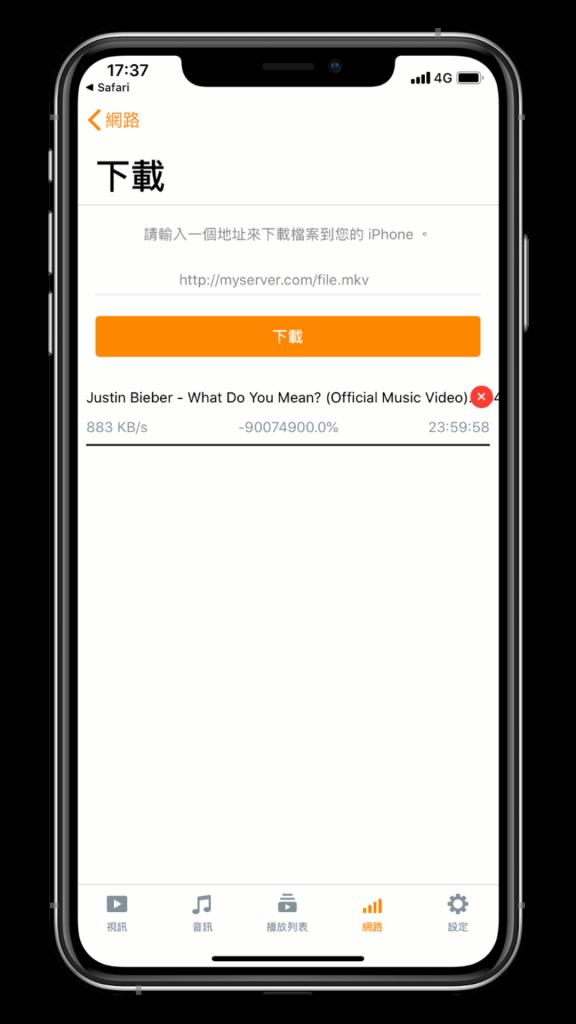 iPhone 下載多部 YouTube 影片教學 (iOS 捷徑) - VLC - 下載
