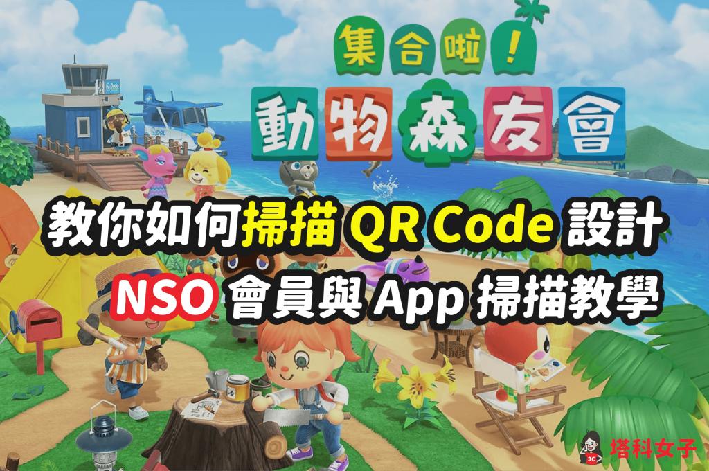 動物森友會 | 如何掃描 QR Code 設計?NSO 會員與 App 使用攻略