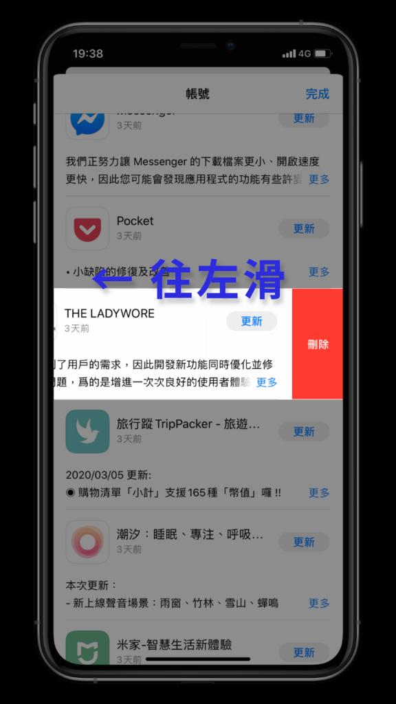 App Store 刪除 iPhone App