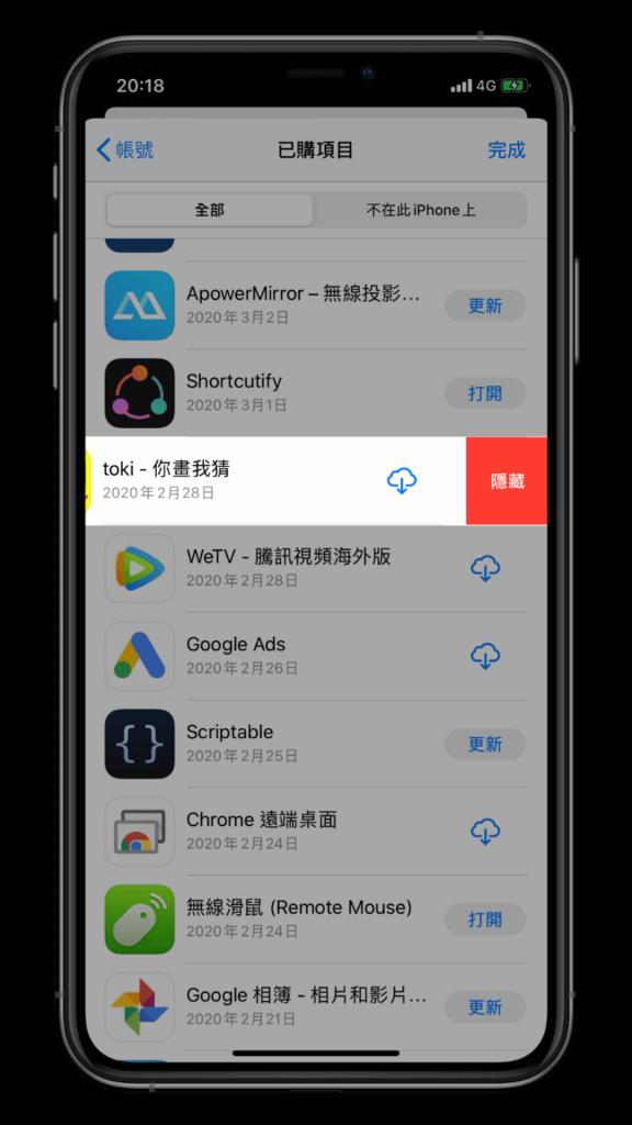 app store 購買紀錄 下載紀錄 刪除