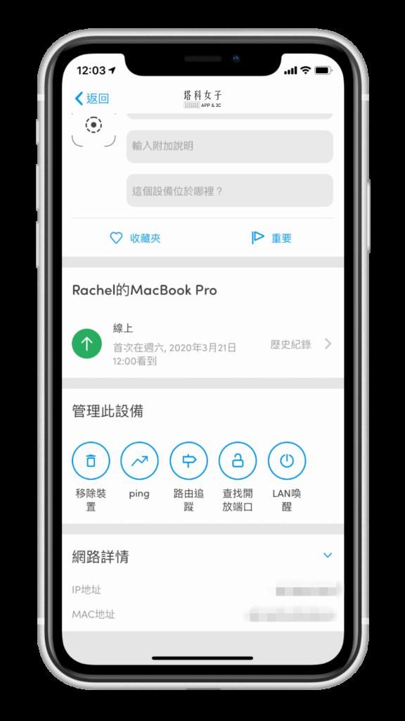 Fing App 找出誰在偷用 Wi-Fi,也能測試網速 - 裝置詳細資訊