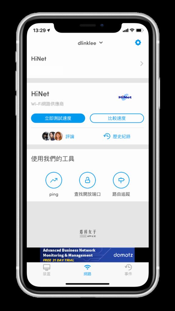 Fing App 找出誰在偷用 Wi-Fi,測試網速