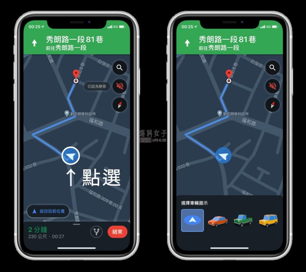Google Maps 實用功能教學 - 更換位置圖標