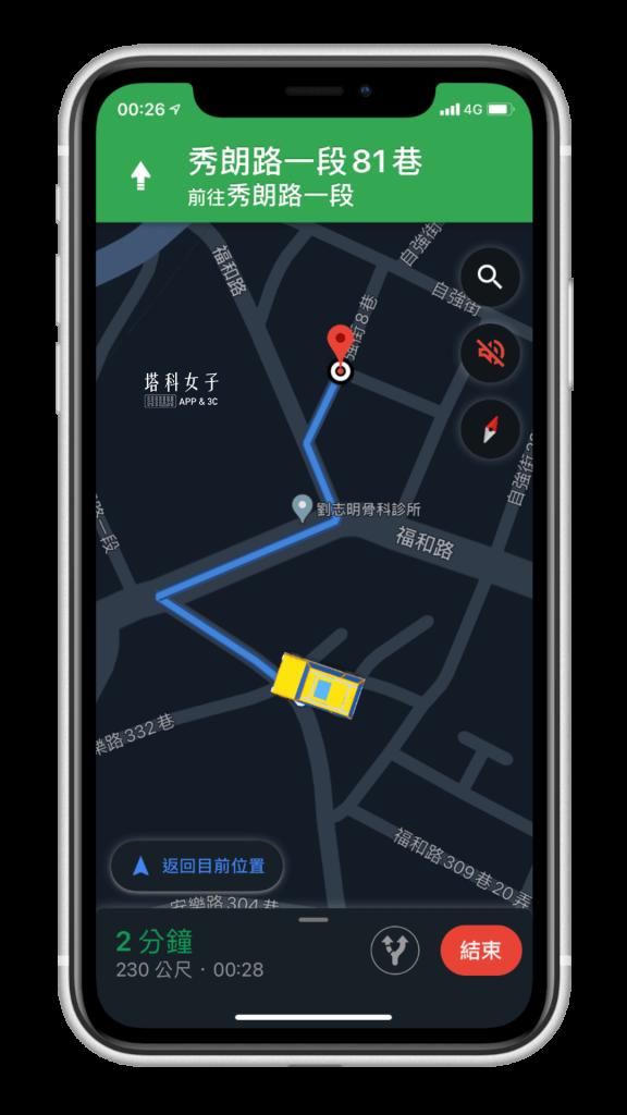 Google Maps 實用功能教學 - 更換車輛圖示