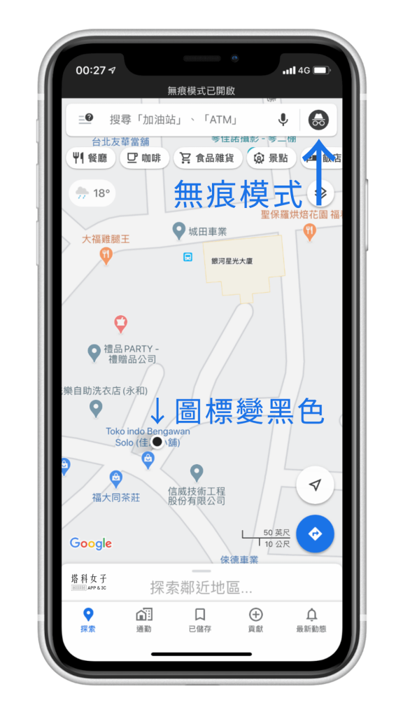 Google Maps 實用功能教學 - 使用無痕模式