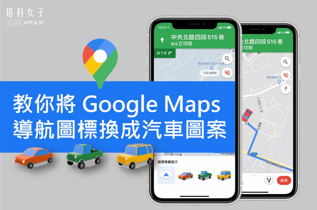 教你一鍵將 Google Maps 導航圖標換成汽車圖案