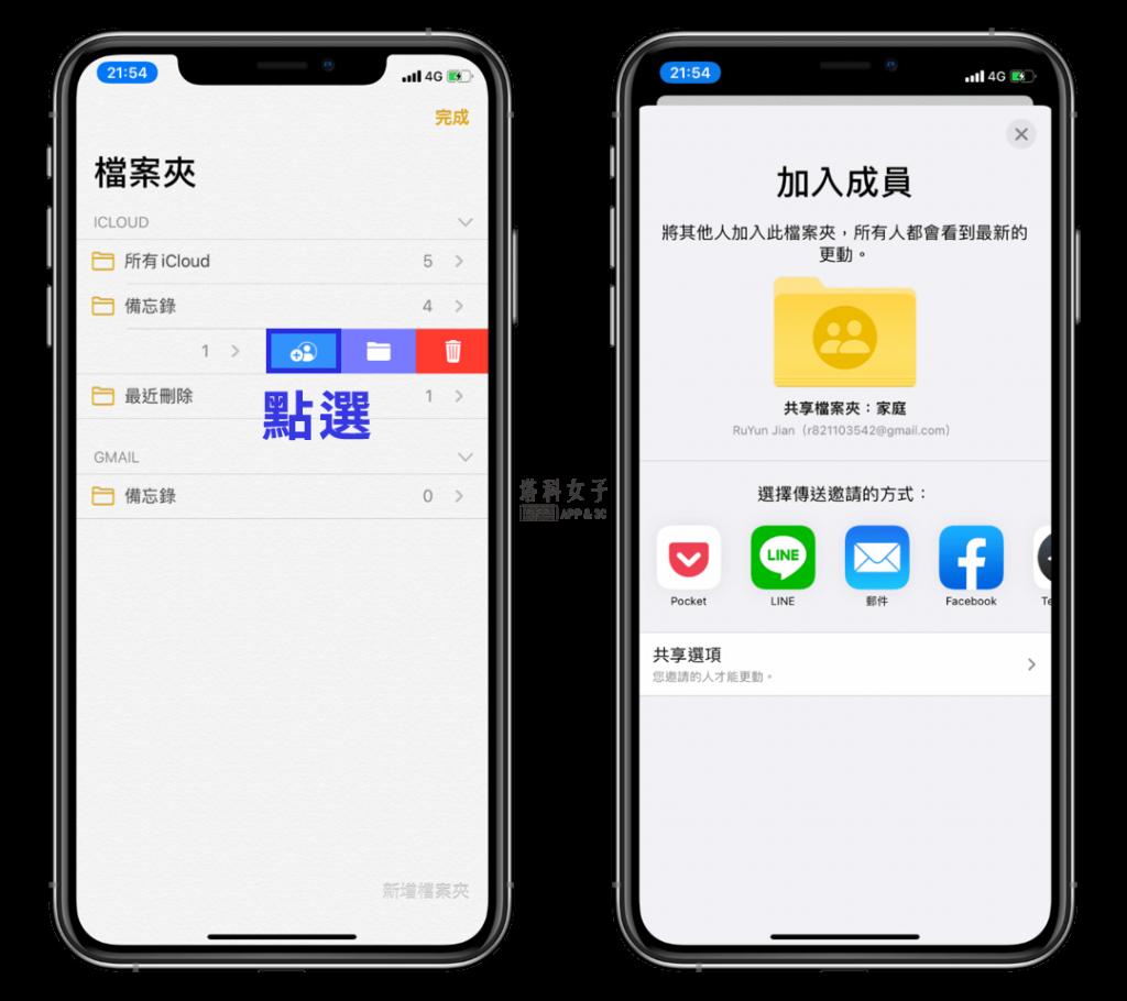 iOS 備忘錄 App 的 10 個實用技巧 - 共享