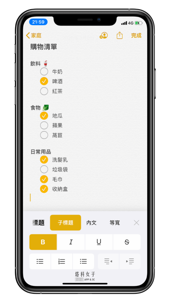 iOS 備忘錄 App 的 10 個實用技巧 - 筆記排版