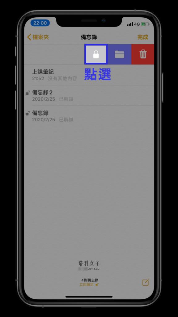 iOS 備忘錄 App 的 10 個實用技巧 - 筆記上鎖