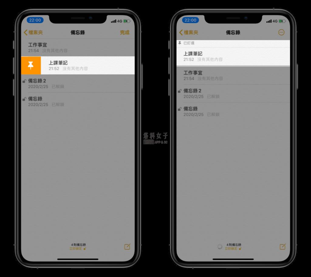 iOS 備忘錄 App 的 10 個實用技巧 - 釘選