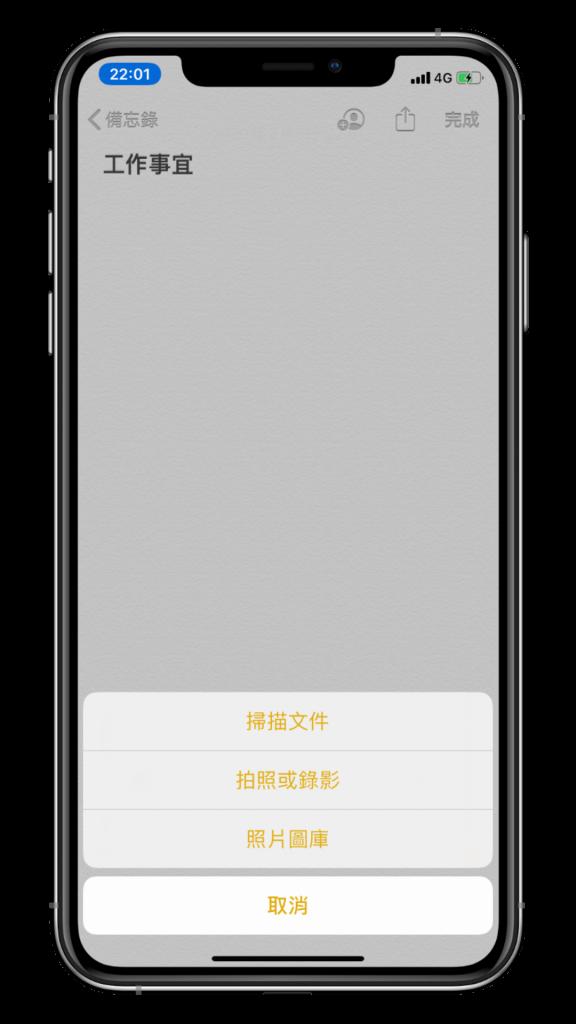 iOS 備忘錄 App 的 10 個實用技巧 - 掃描文件或加入照片