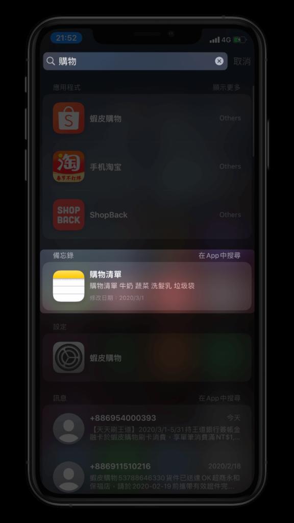 iOS 備忘錄 App 的 10 個實用技巧 - 搜尋筆記