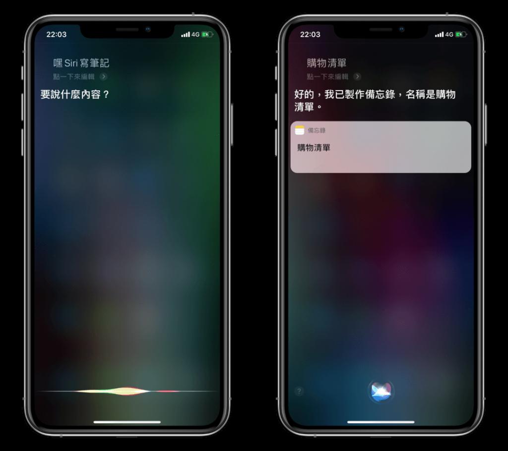 iOS 備忘錄 App 的 10 個實用技巧 - siri 筆記