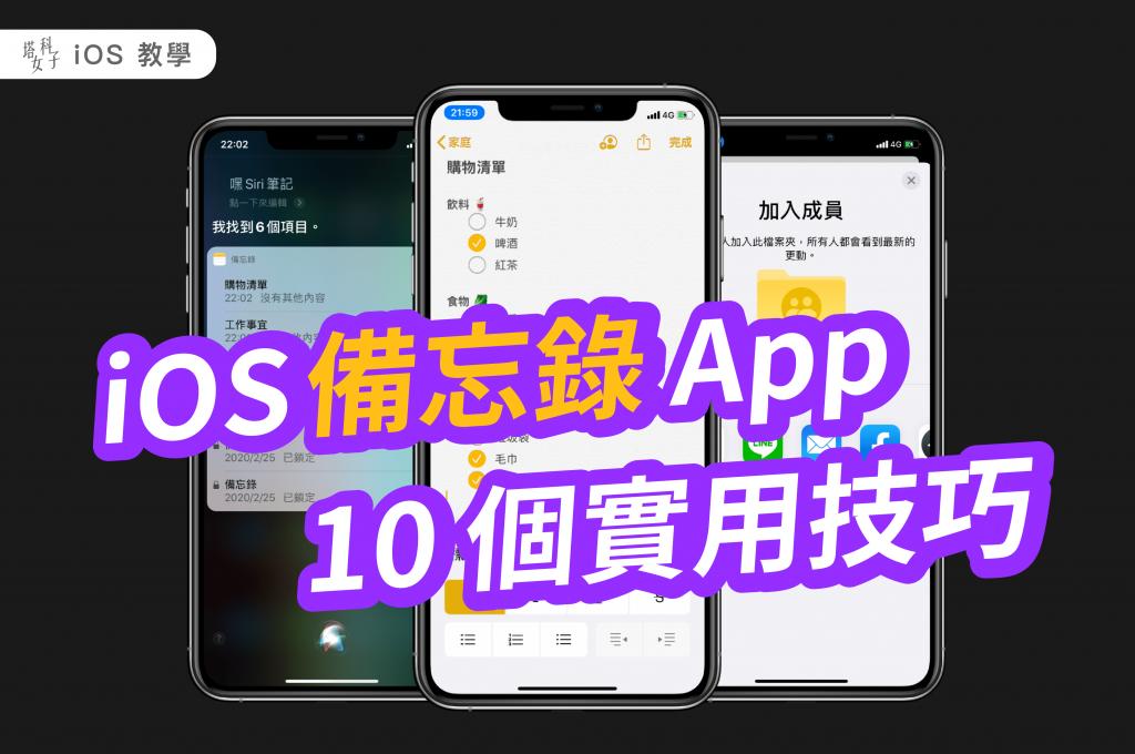 iOS 備忘錄 App 的 10 個實用技巧,筆記、清單都適用!
