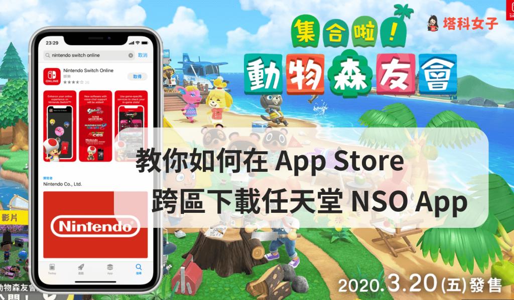 教你如何在 App Store 跨區下載任天堂 NSO App   動物森友會