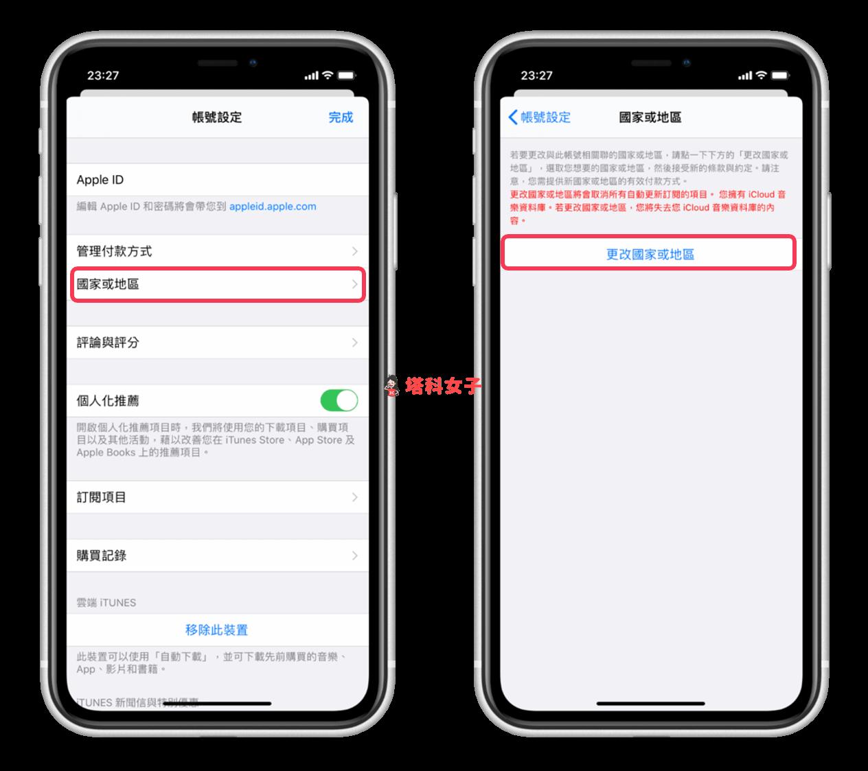 iPhone 跨區下載中國大陸版抖音 (抖音短視頻 App)
