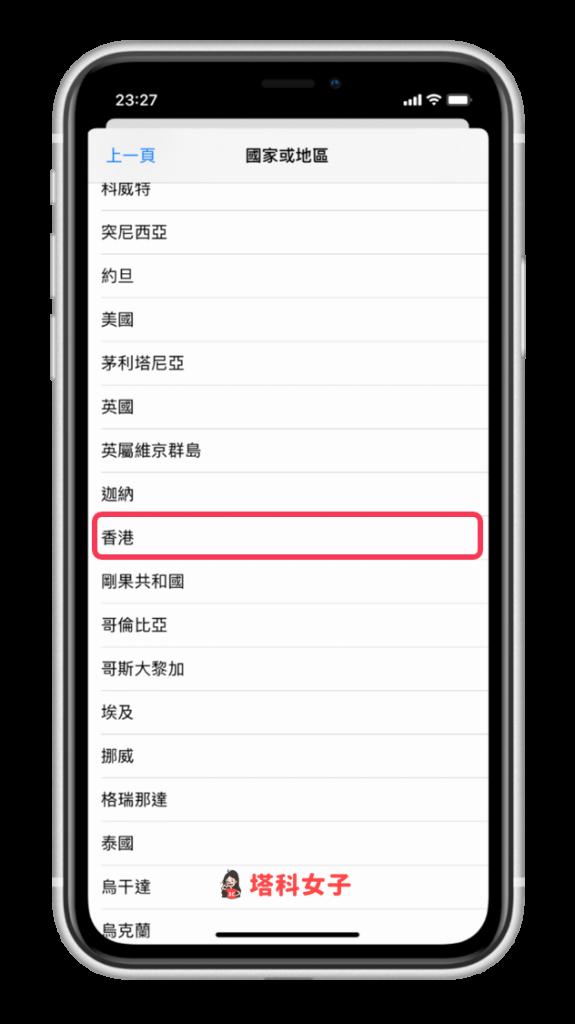 iPhone 跨區下載任天堂 NSO App 教學,更改國家與地區   動物森友會