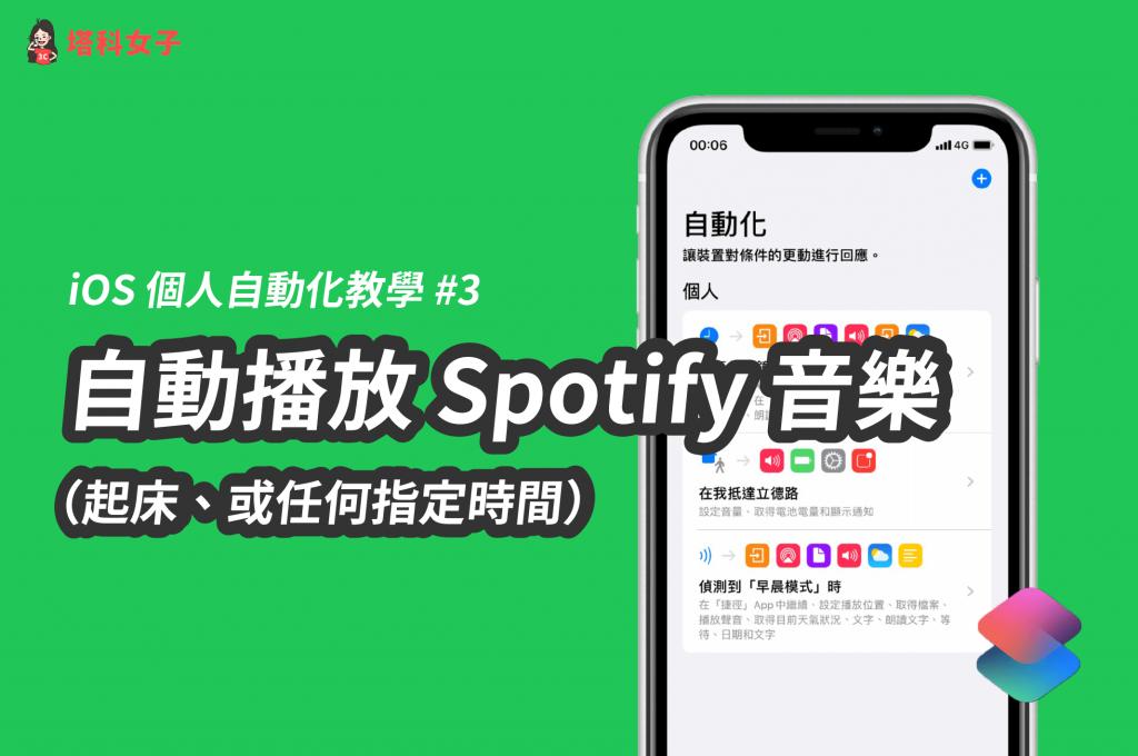 iOS 個人自動化教學 #3 自動播放 Spotify 音樂(起床、或任何指定時間)