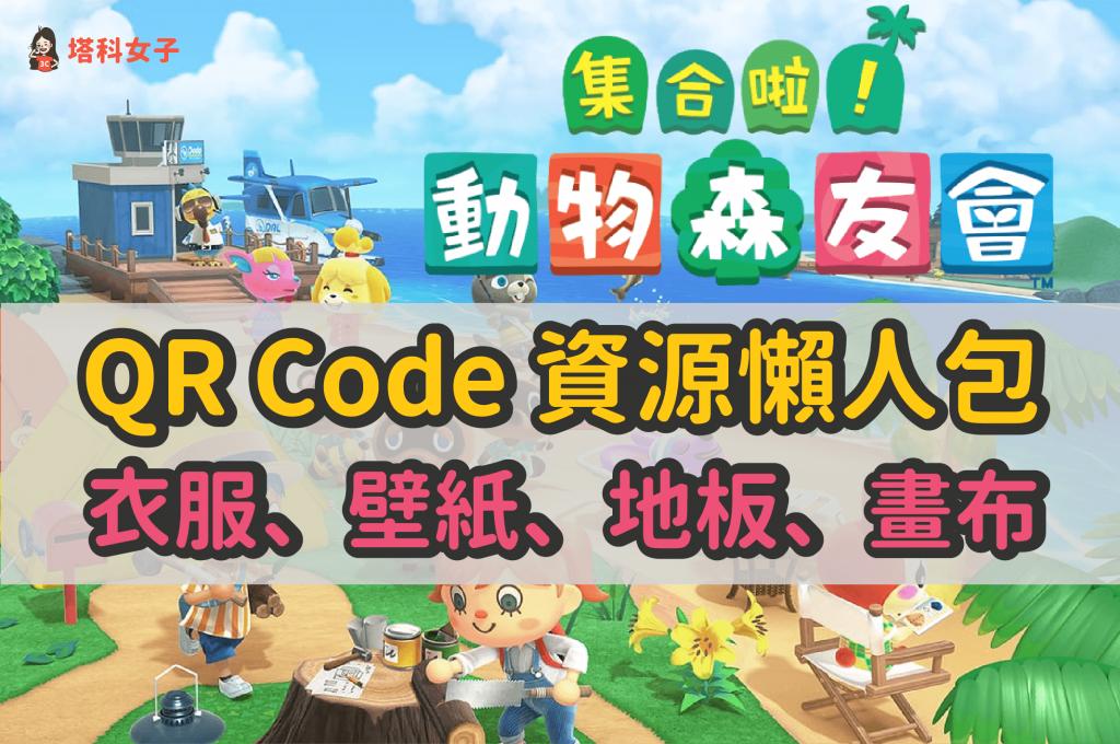 動物森友會 | QR Code 資源懶人包:衣服、壁紙、地板、畫布