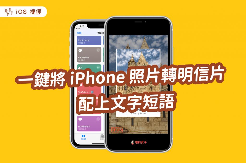 一鍵將 iPhone 照片轉明信片,配上想寫的短語 (iOS 捷徑)