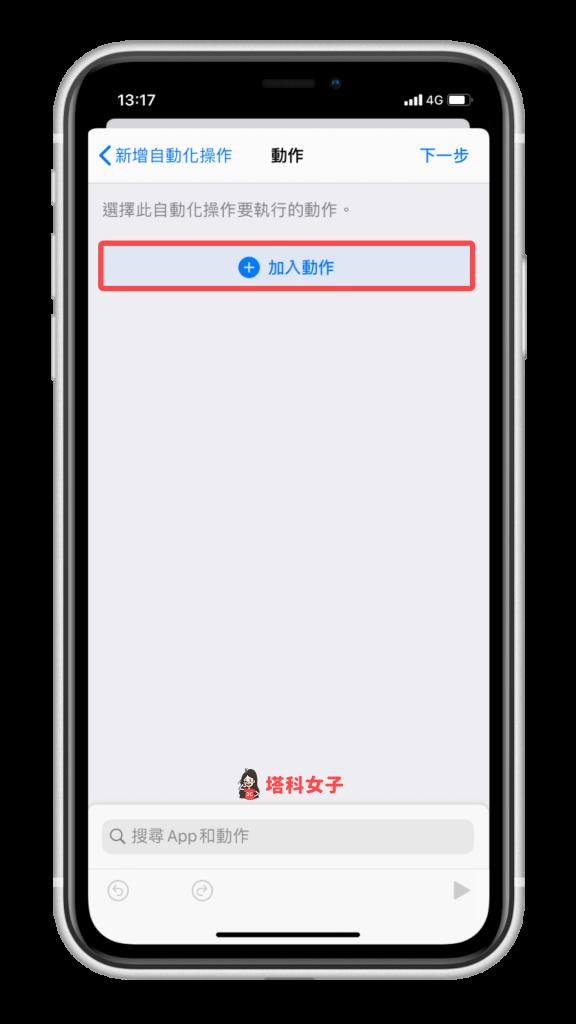 iOS 個人自動化教學 #3 自動播放 Spotify 音樂 - 加入動作