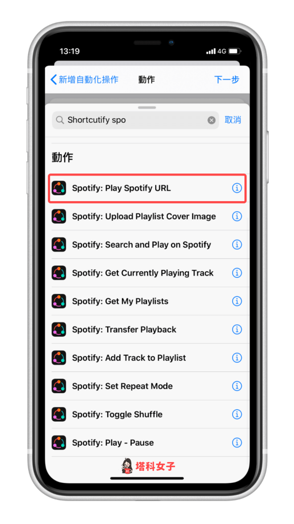 iOS 個人自動化教學 #3 自動播放 Spotify 音樂 - 加入 Play Spotify URL
