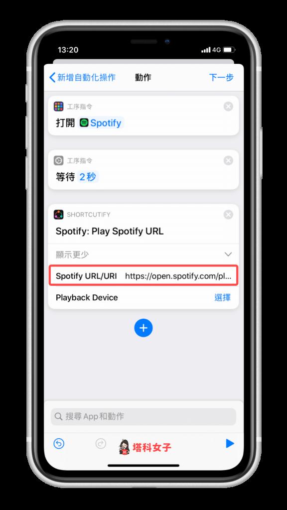 iOS 個人自動化教學 #3 自動播放 Spotify 音樂 - 複製 Spotify URL