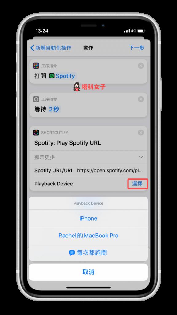 iOS 個人自動化教學 #3 自動播放 Spotify 音樂 - 音訊輸出